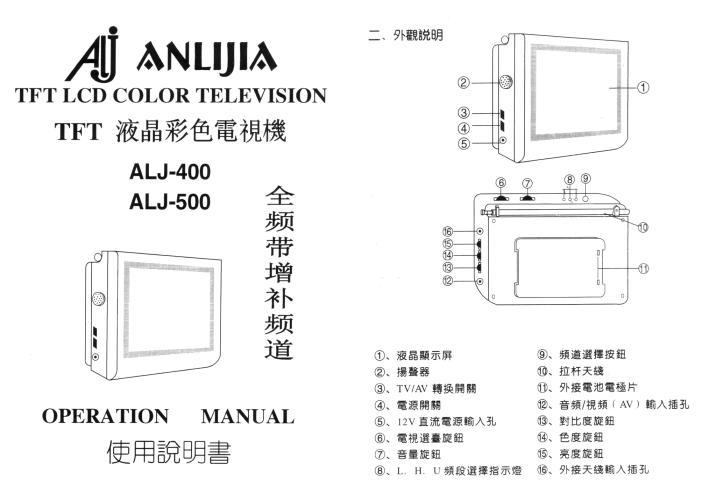 anlijia-manual.jpg